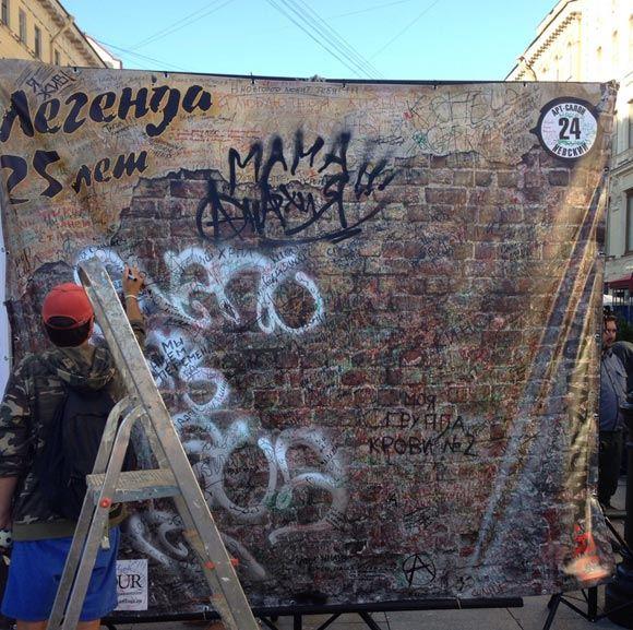 Импровизированная Стена Цоя в Санкт-Петербурге
