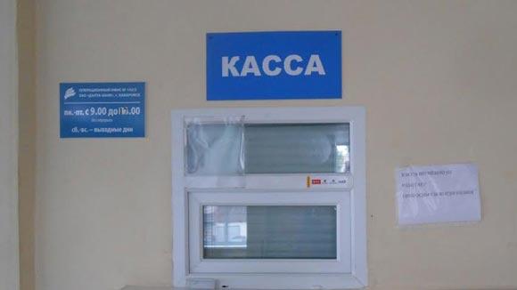 Центробанк отозвал лицензию владивостокского «Далта-банка»