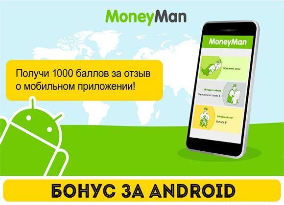 MoneyMan выпустил обновленную версию Android-приложения