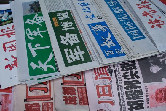Chinese newspapers both in antiquity and now are printed in hieroglyphs