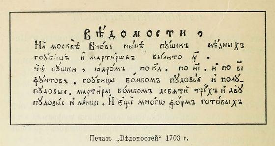 Первые газеты в России появились при Петре Первом