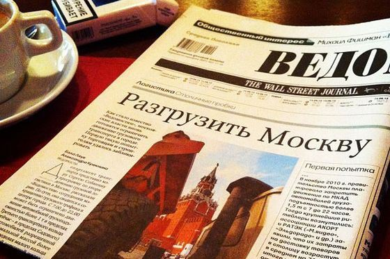 Vedomosti is the largest newspaper ever.