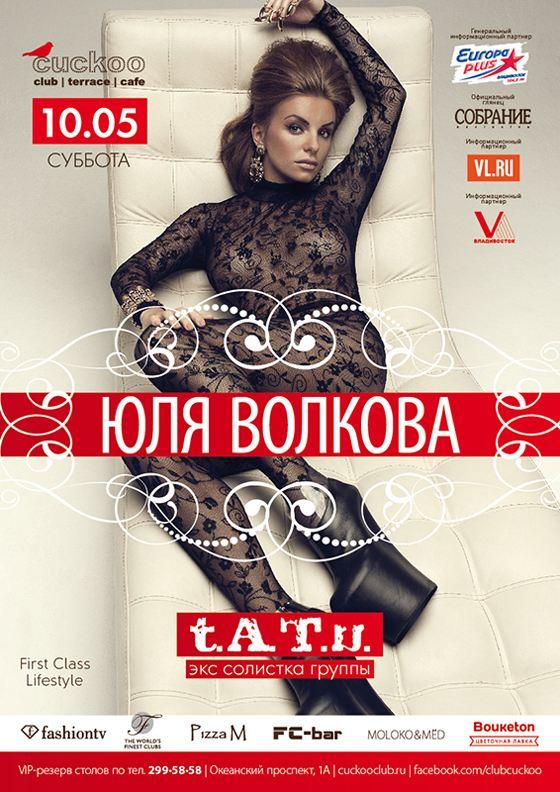 Юлия рекламировала обувь