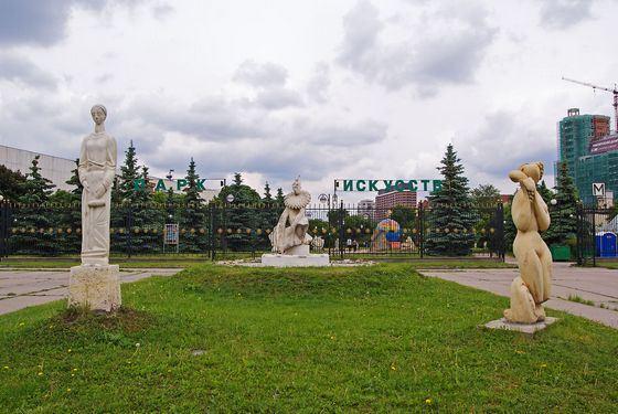 Парк Музеон - музей скульптур под открытым небом