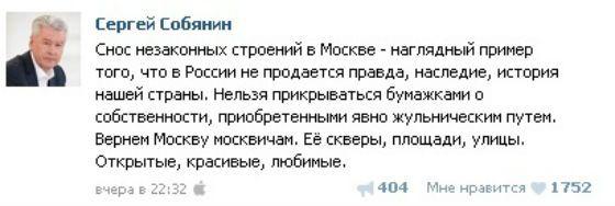 Массовый снос ларьков в Москве. Мнение Собянина