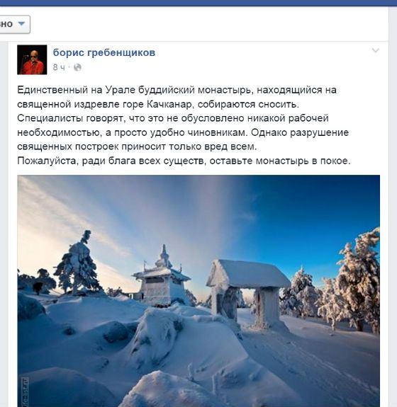 Обращение Бориса Гребенщикова