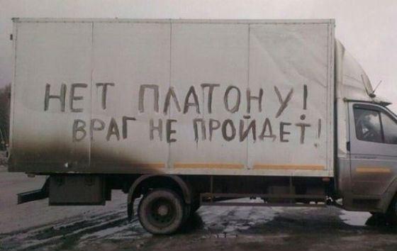 Дальнобойщики протестуют против роста тарифов «Платона»