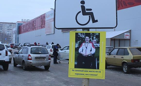 Пятиклассница победила водителей, которые парковались на местах для инвалидов