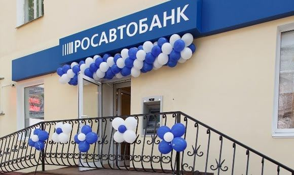 "The Bank of Russia revoked the license of ""Rosavtobank"""