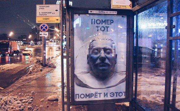 Московская мэрия возмутилась плакатом со Сталиным
