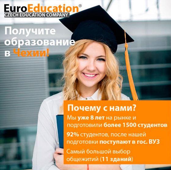 Многие молодые люди сегодня получают высшее образование в Чехии
