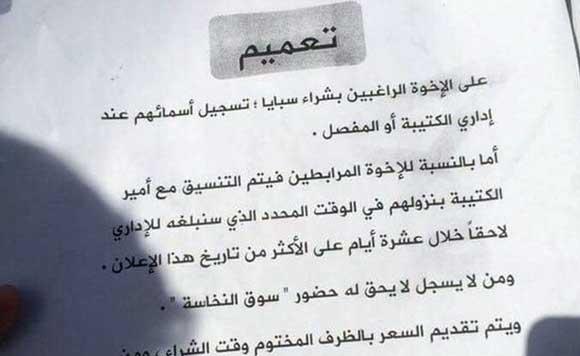 В документе утверждается, что бойцы ИГ имели право купить секс-рабыню