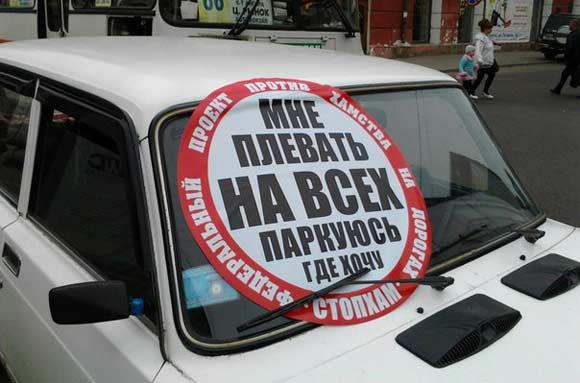 Активисты «СтопХама» боролись с водителями при помощи наклеек на лобовых стеклах