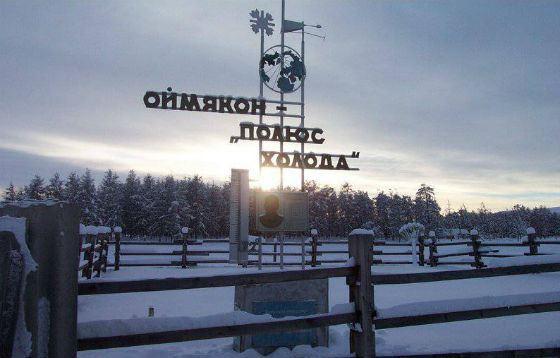 Полюс холода – поселок Оймякон