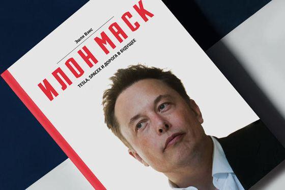 Книга «Илон Маск: Tesla, Space X и дорога в будущее» раскрывает биографию миллионера