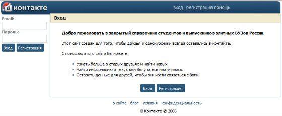 Так выглядел «ВКонтакте» в 2006 году