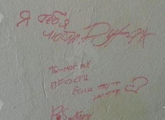 Надписи на стене могли оставить подростки