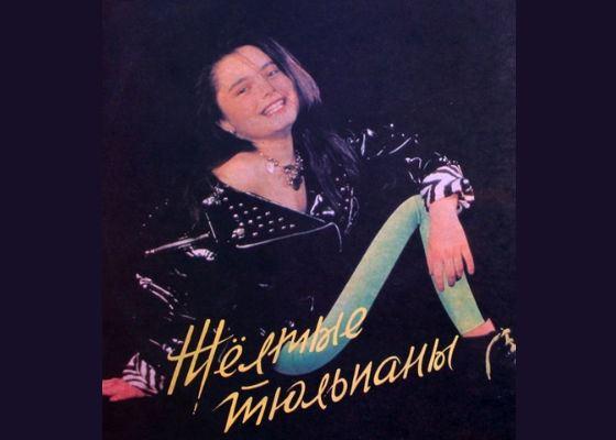 Наташа Королева на обложке своего первого альбома
