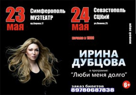 Мошенники практически сорвали гастроли Ирины Дубцовой в Крыму