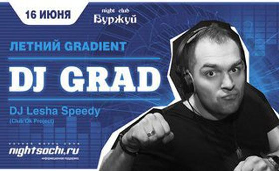 DJ Grad  хорошо знали поклонники клубной жизни