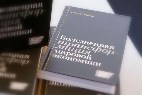 Также Улюкаев – автор научных трудов по экономике