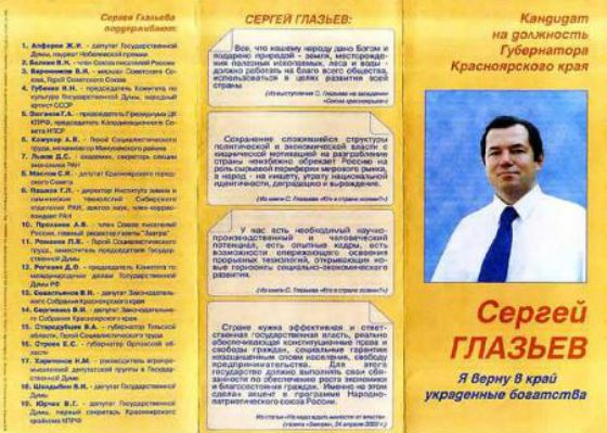 "Sergey Glazyev: ""I will return stolen wealth to Krasnodar Krai"""