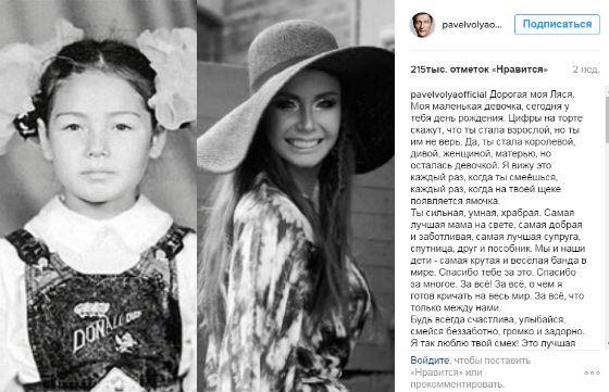 Павел Воля поздравил жену с 31-ым днем рождения