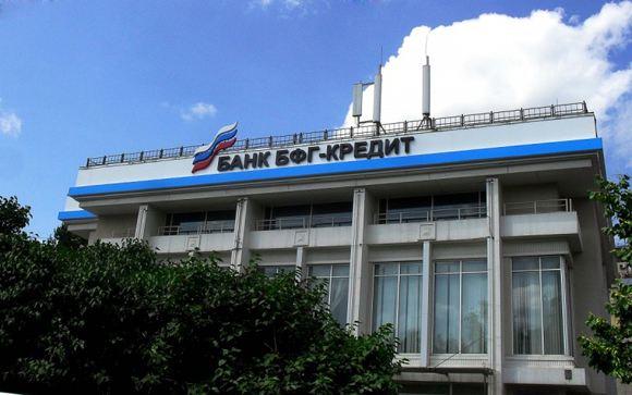 Банк «БФГ-Кредит» остался без лицензии