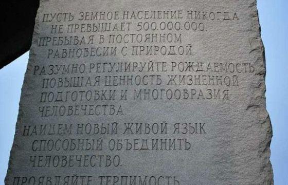 На памятнике есть текст на русском