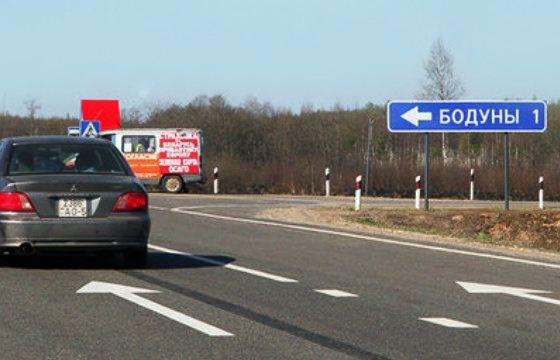 Бодуны — деревня в Краснинском районе Смоленской области