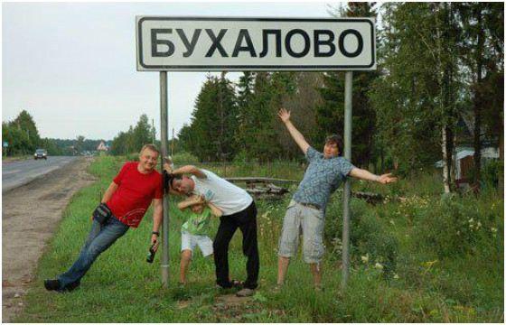 В России 5 деревень с таким названием, а  в Беларусии - одна
