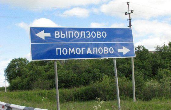 Жители этих деревень в беде не оставят