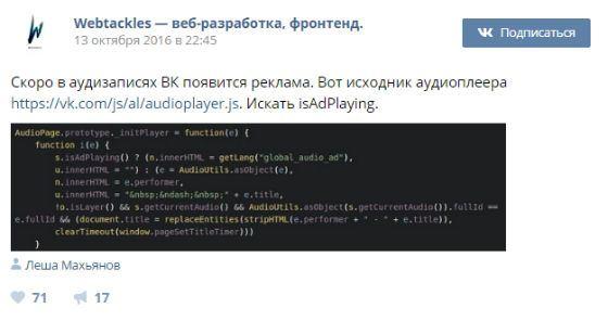 «ВКонтакте» появится аудиореклама, сообщают пользователи