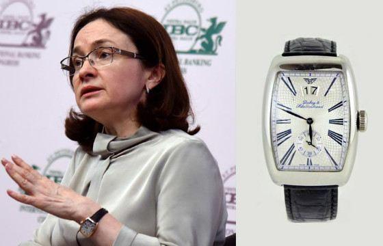 Часы Эльвира Набиуллина выглядят скромно