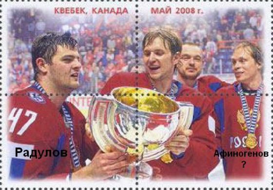 Postage stamp with Alexander Radulov