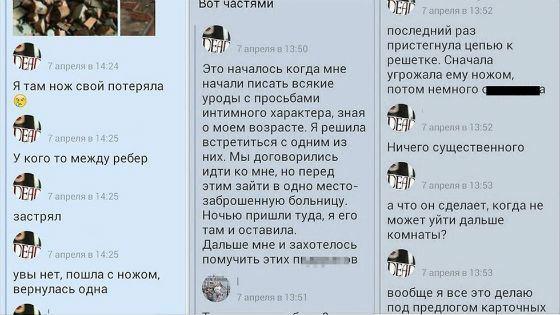 Алёна Савченко ударила ножом бездомного
