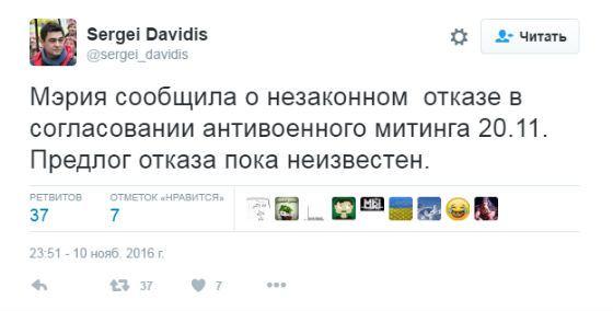 Власти не санкционировали антивоенный митинг в Москве