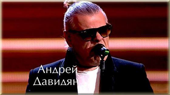 Андрей Давидян умер