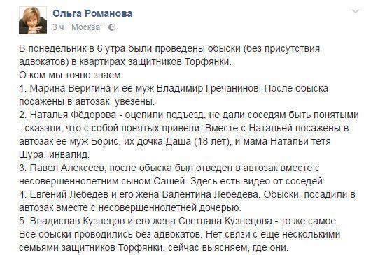 Из Facebook правозащитницы Ольги Романовой