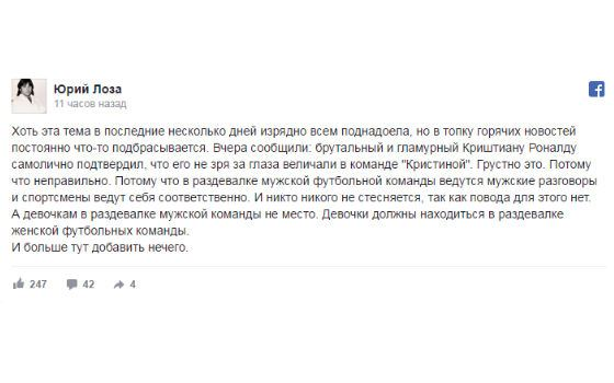 Юрий Лоза: «Девочкам в раздевалке мужской команды не место»