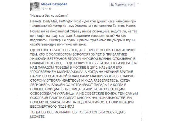 Мария Захарова заступилась за Навку, назвав западные СМИ лицемерами