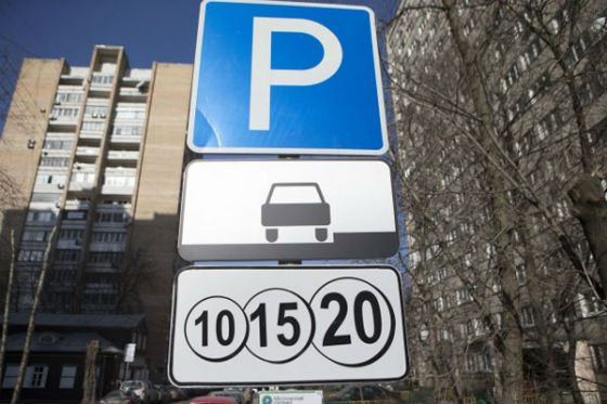 Charge for entry to the city and parking in the courtyards will soon become a reality