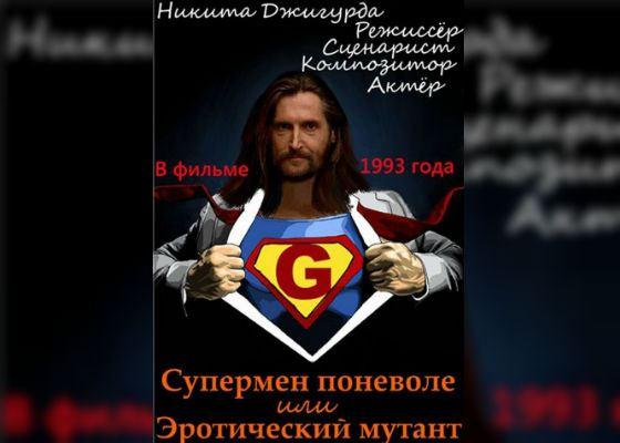Режиссерский дебют Никиты Джигурды