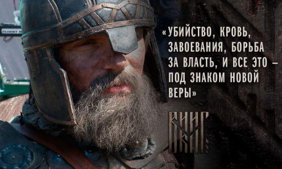 «Викинг»: Владимир Епифанцев сыграл варяга Фёдора